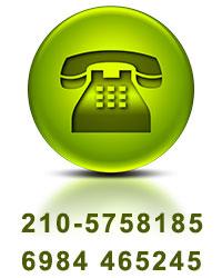 Επικοινωνήστε μαζί μας